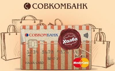 Karta-rassrochki-Halva-Sovkombank