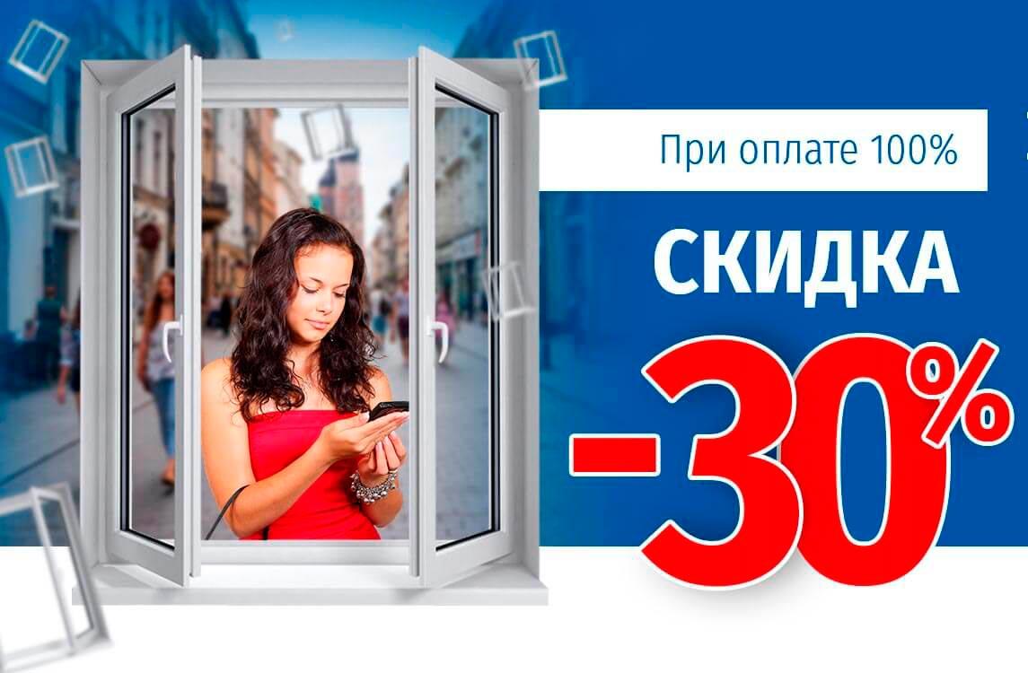 Banner_30_pri_100_oplaty_short