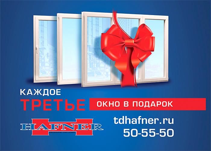 every_3rd_window_free